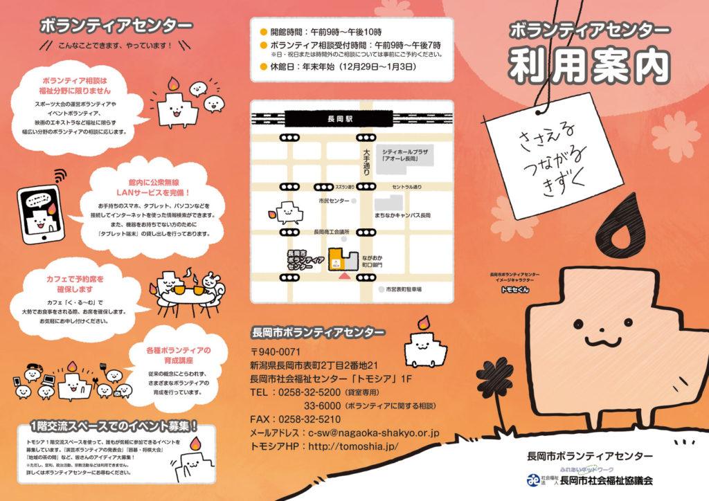 長岡市ボランティアセンターパンフレット1
