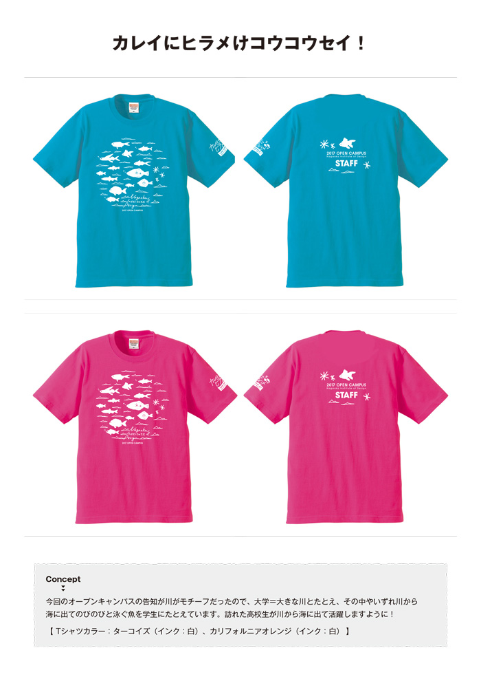 長岡造形大学オープンキャンパススタッフTシャツ