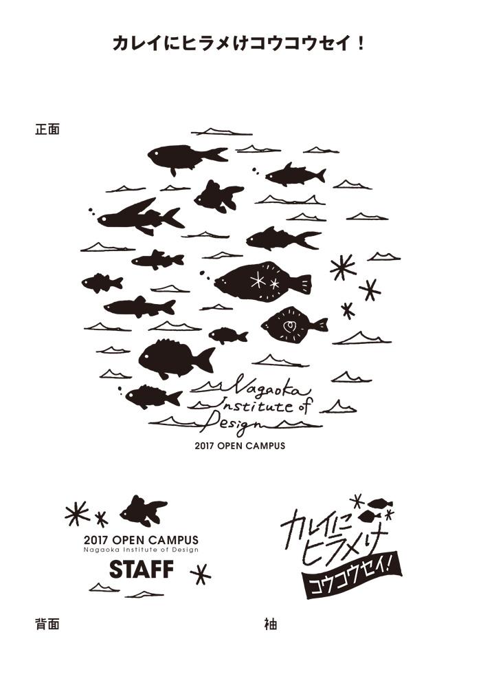 長岡造形大学オープンキャンパススタッフTシャツ デザイン画